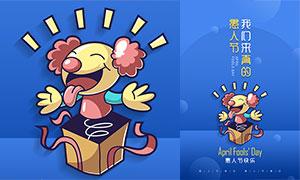 愚人节快乐主题活动海报设计PSD素材