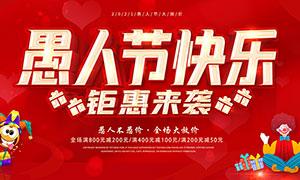 愚人节快乐促销海报设计PSD素材