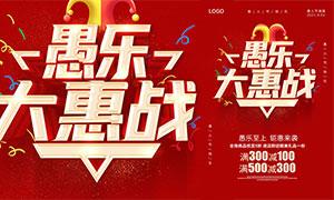 愚人节大惠战活动海报设计PSD素材