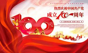 庆祝中国共产党成立100周年展板PSD素材