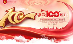 庆祝中国共产党成立100周年宣传栏PSD模板