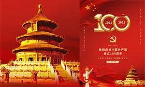 熱烈慶祝中國共產黨100周年宣傳海報設計