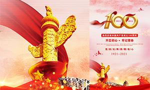 慶祝中國共產黨成立100周年海報設計
