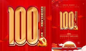 建黨節100周年宣傳海報設計PSD模板