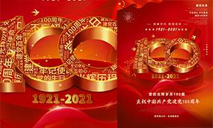 建黨100周年紅色海報設計PSD素材