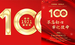 黨在我心中建黨100周年海報設計PSD素材