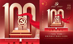庆祝中国共产党成立100周年宣传单PSD模板