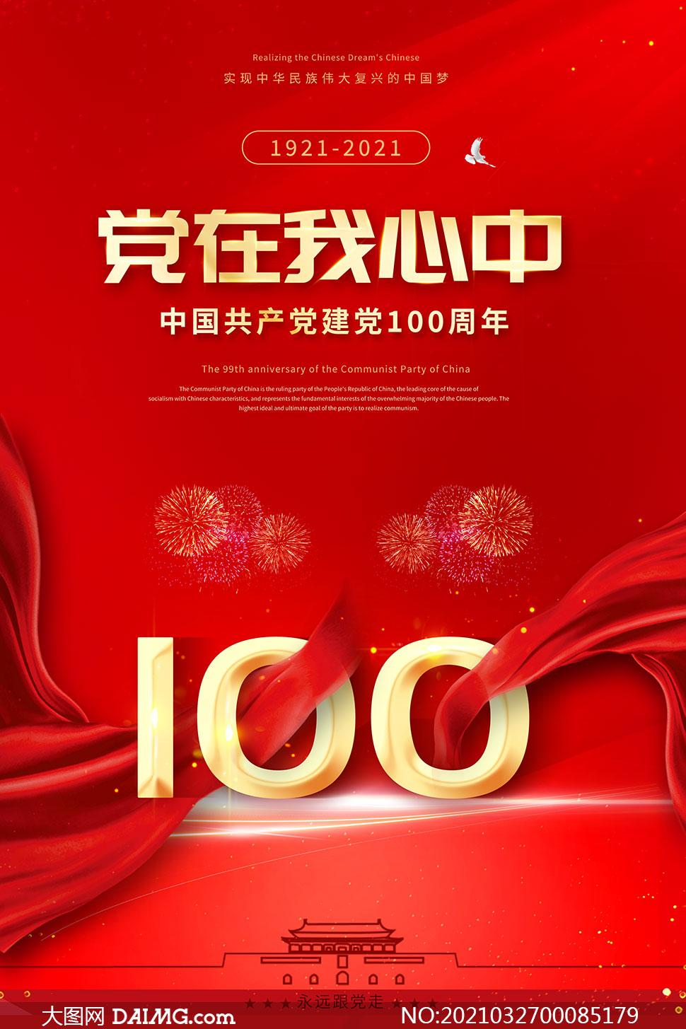 黨在我心中建黨節100周年海報PSD素材