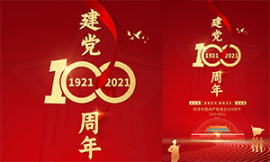 建党100周年宣传海报模板PSD素材