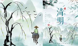 中國風水墨風清明節海報設計PSD素材