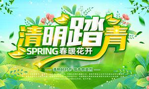 春季清明踏青宣傳海報設計PSD素材