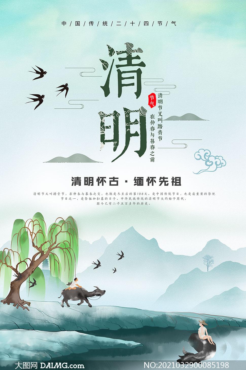 清明節緬懷先祖海報設計PSD素材
