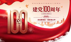 庆祝建党100周年宣传栏模板PSD源文件