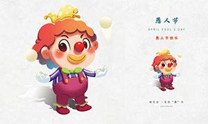 愚人节快乐主题宣传海报PSD素材
