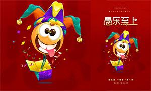 愚人节礼物主题活动海报设计PSD素材