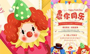 愚人节快乐活动海报设计PSD源文件
