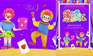愚人节整蛊主题活动海报设计PSD素材