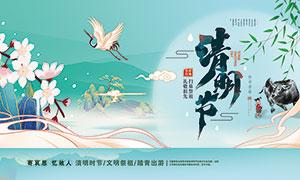 国潮风清明节活动展板设计PSD素材