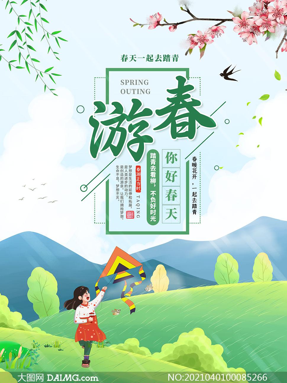 春季踏青郊游海报设计PSD素材