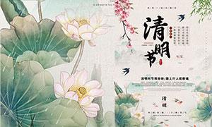 中国风清明节主题宣传海报设计PSD素材