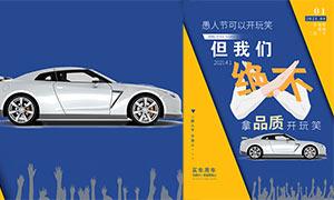 愚人节汽车促销海报设计PSD素材
