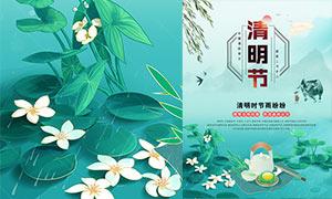 清明节文明祭祖宣传海报设计PSD模板
