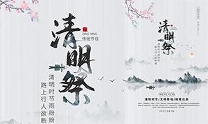 中国风清明祭组宣传海报设计PSD素材