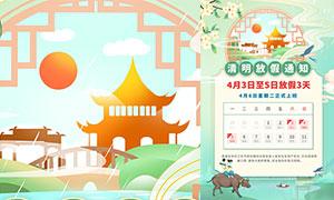 插画风格清明节放假通知海报PSD素材
