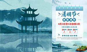 2021公司清明节放假通知公告PSD素材