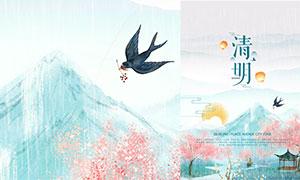 水彩风清明节海报设计PSD源文件