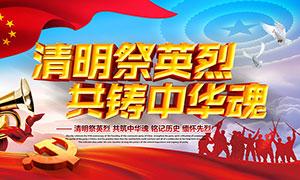 清明祭英烈主题宣传栏设计PSD素材
