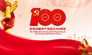 庆祝中国共产党成立100周年展板设计