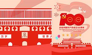 建党100周年庆祝活动宣传海报矢量素材