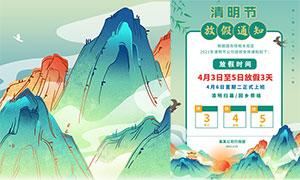 2021清明节放假通知公告海报PSD素材