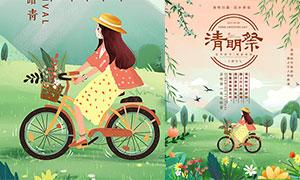 清明祭组踏青出游海报设计PSD源文件