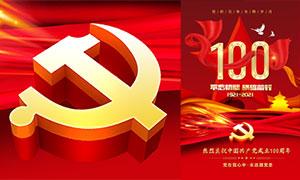 庆祝中国共产党成立100周年活动海报设计