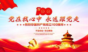 庆祝中国共产党成立100周年海报PSD素材