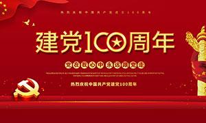 建党100周年庆祝活动宣传栏设计PSD素材