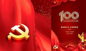 庆祝建党节100周年活动海报PSD模板