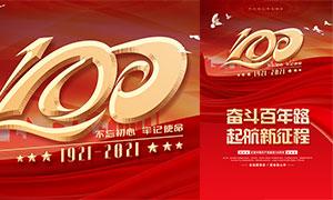 庆祝中国共产党成立一百周年海报PSD素材