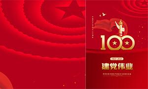 建党伟业建党100周年宣传海报PSD素材