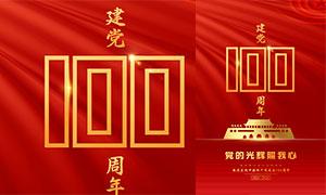 党的光辉照我心建党100周年海报设计