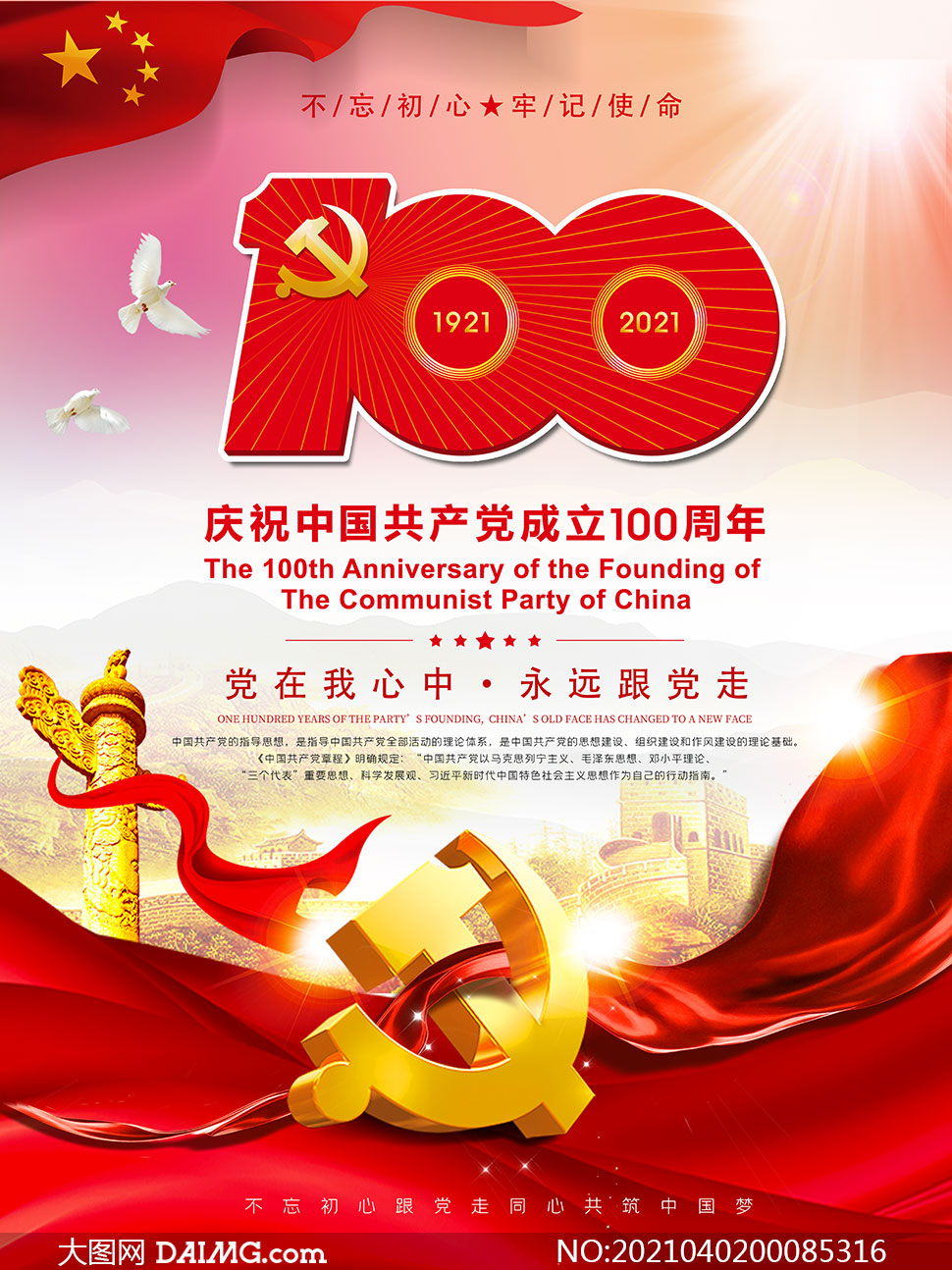 庆祝中国共产党成立一百周年海报设计