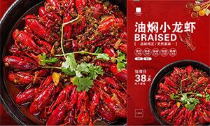 油燜小龍蝦促銷海報設計矢量素材