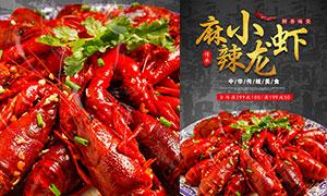 麻辣小龙虾传统美食宣传海报PSD素材