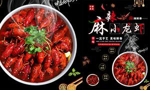 麻辣小龙虾促销海报设计PSD模板