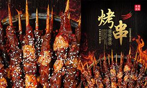 烤串传统美食宣传海报设计PSD素材