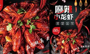 麻辣小龙虾促销海报设计PSD分层素材