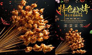 特色烧烤美食宣传单设计PSD模板
