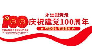 庆祝建党100周年文化墙设计矢量素材